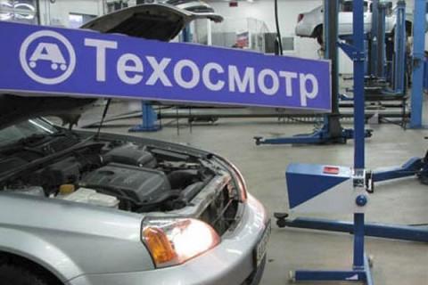 Вернется ли в Украину обязательный техосмотр?